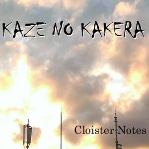 KAZE NO KAKERA