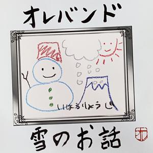 オレバンド「雪のお話」