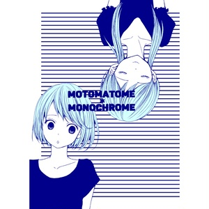 motomatome*monochrome