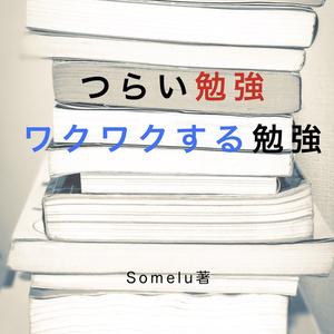 つらい勉強ワクワクする勉強 正式版 ver 1.1.0 @somelu01