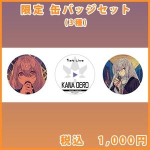 【期間限定受注】「KANA-DERO」限定缶バッチセット(3種)