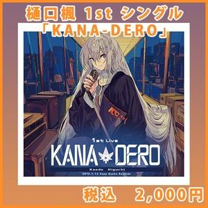 【期間限定受注】樋口楓 1stシングル「KANA-DERO」