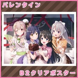 バレンタイン B2クリアポスター(全3種)