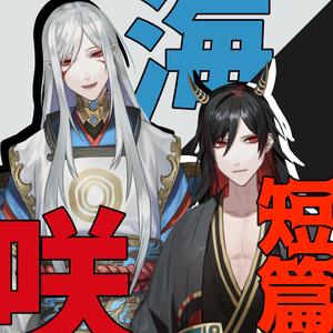 海夜叉神 海神と咲夜の短篇ボイスドラマ
