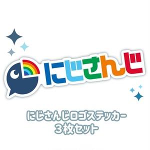 にじさんじロゴステッカー(3枚セット)