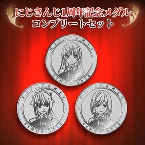 にじさんじ 1周年記念メダル-コンプリートセット