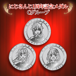 にじさんじ 1周年記念メダル-グループC