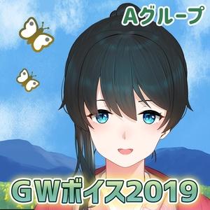 【期間限定】GWボイス - グループA (にじさんじGW2019)