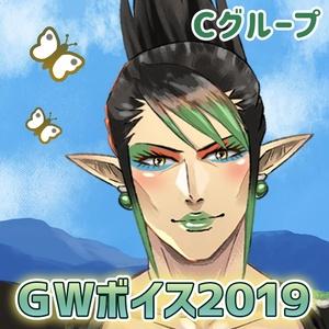【期間限定】GWボイス - グループC (にじさんじGW2019)