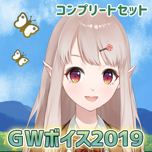 【期間限定】GWボイス - コンプリートセット (にじさんじGW2019)