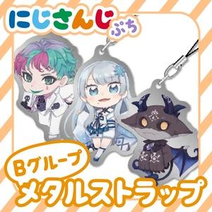 【にじさんじぷち】メタルストラップ(Bグループ)