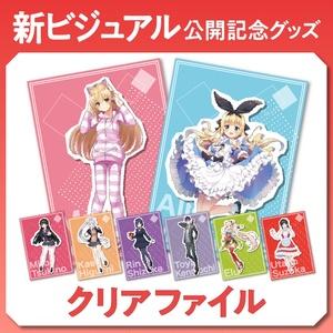 【新ビジュアル公開記念グッズ】クリアファイル4種セット