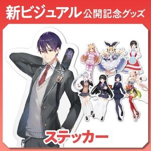 【新ビジュアル公開記念グッズ】ステッカーシール8種セット