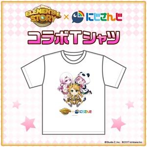 【エレスト×にじさんじ】コラボTシャツ