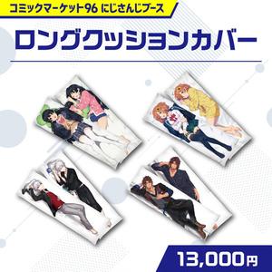 【期間限定コミケグッズ】ロングクッションカバー