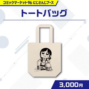 【期間限定コミケグッズ】鈴鹿詩子トートバッグ