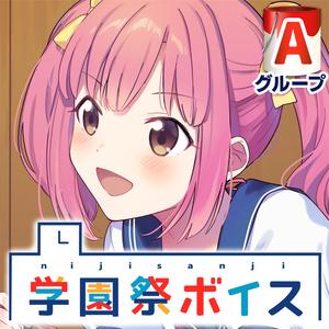 【期間限定】学園祭ボイス - グループA (にじさんじ学園祭2019)