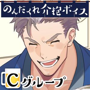 【期間限定】のんだくれ介抱ボイス - グループC (にじさんじコンセプトボイス2019)
