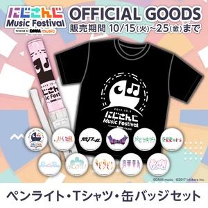 【期間限定】にじさんじMFライブグッズ(ペンライト・Tシャツ・缶バッジセット)