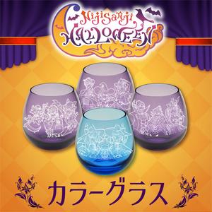 【期間限定】にじさんじハロウィングッズ2019(カラーグラス)