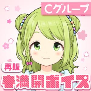 【再販】春満開ボイス - グループC (にじさんじ春満開2019)