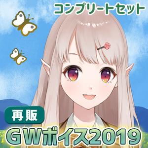 【再販】GWボイス - コンプリートセット(にじさんじGW2019)