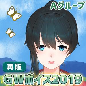 【再販】GWボイス - グループA(にじさんじGW2019)