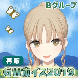 【再販】GWボイス - グループB(にじさんじGW2019)