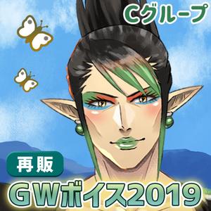 【再販】GWボイス - グループC(にじさんじGW2019)