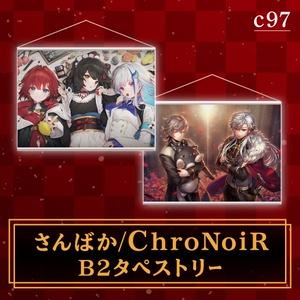 【にじさんじ冬コミグッズ】さんばか/ ChroNoiR B2タペストリー