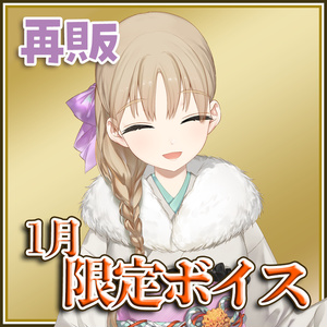 【再販】シスター・クレア 1月ボイス