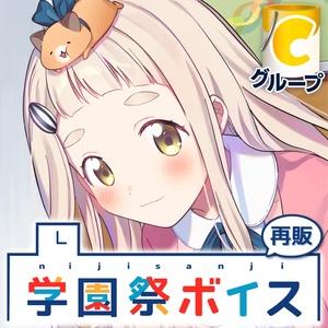 【再販】学園祭ボイス - グループC (にじさんじ学園祭2019)