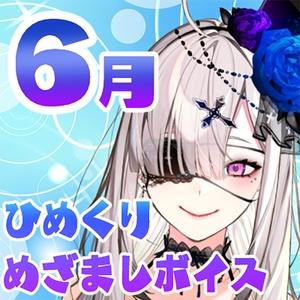 【期間限定】健屋花那 ひめくりめざましボイスセット【6月分】