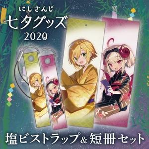 【にじさんじ七夕2020】塩ビストラップ&短冊セット