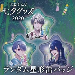 【にじさんじ七夕2020】ランダム星形缶バッジ