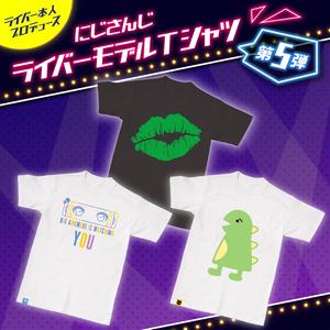 にじさんじライバーモデルTシャツ【第5弾】