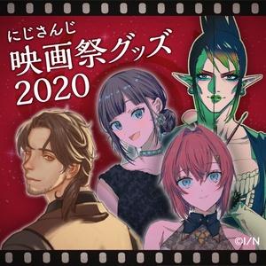 にじさんじ映画祭グッズ2020
