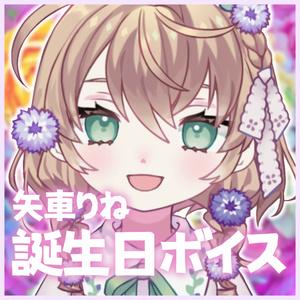 【1週間限定】矢車りね 誕生日ボイス