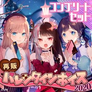 【再販】バレンタインボイス2020 - コンプリートセット(にじさんじバレンタイン2020)