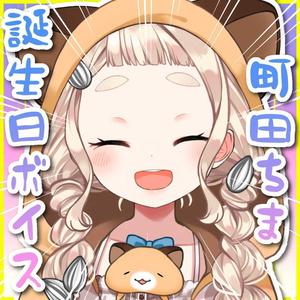 【1週間限定】町田ちま 誕生日ボイス