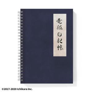 竜胆尊 オリジナル日記帳