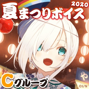 【期間限定】夏まつりボイス2020 - グループC (にじさんじ夏まつり2020)