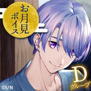 お月見ボイス - グループD (にじさんじお月見)