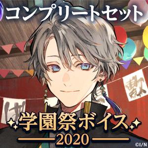 学園祭ボイス2020 - コンプリートセット (にじさんじ学園祭2020)