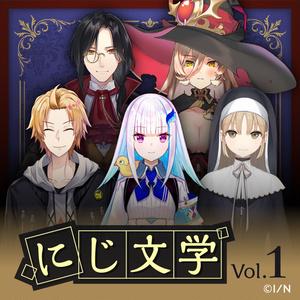 にじ文学 Vol.1