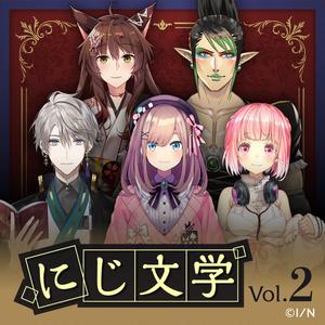 にじ文学 Vol.2