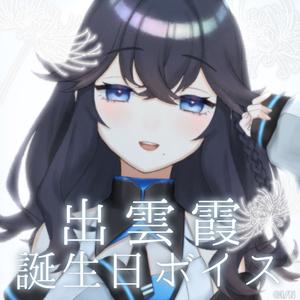【1週間限定】出雲霞 誕生日ボイス