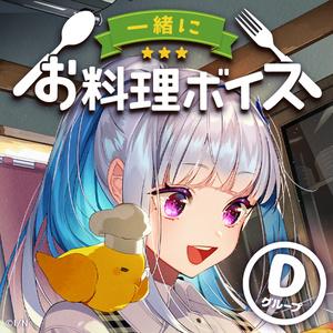 【期間限定】一緒にお料理ボイス - グループD(にじさんじコンセプトボイス2020)
