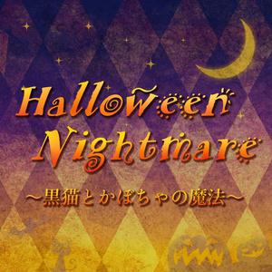 Halloween Nightmare~黒猫とかぼちゃの魔法~