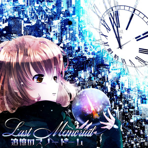 Last memorial~追憶のスノードーム~